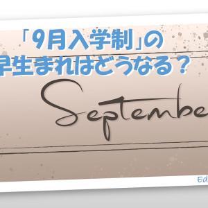 【知っておくべき!】「9月入学制」の早生まれはどうなる?