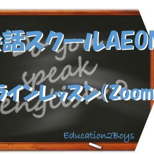 英会話スクールAEON -オンラインレッスン(Zoom)-