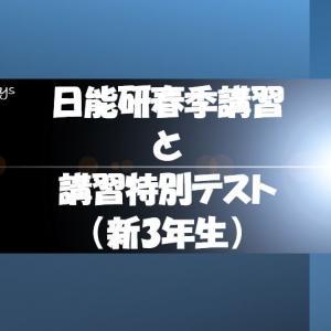 【中学受験】日能研春季講習と講習特別テスト(新3年生)