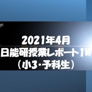 【中学受験】2021年4月日能研授業レポート1W(小3・予科生)