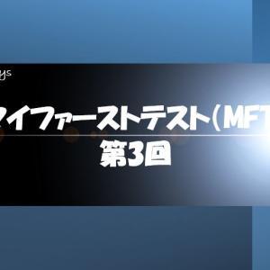 【中学受験】マイファーストテスト(MFT)第3回