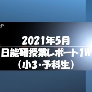 【中学受験】2021年5月日能研授業レポート1W(小3・予科生)