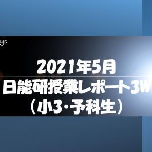 【中学受験】2021年5月日能研授業レポート3W(小3・予科生)