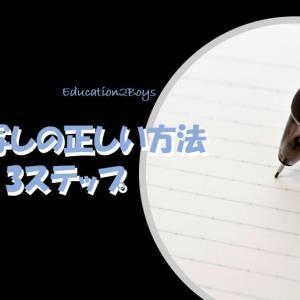 【小学生向け】書き写しの正しい方法3ステップ【1日10分】