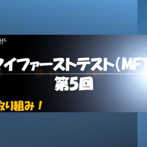 【中学受験】マイファーストテスト(MFT)第5回