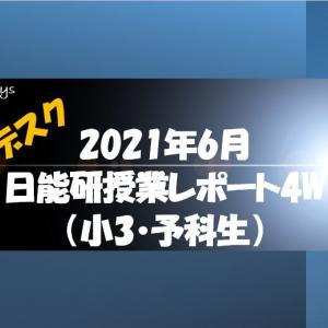 【中学受験】2021年6月日能研授業レポート4W(小3・予科生)