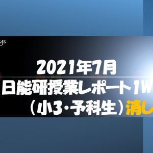 【中学受験】2021年7月日能研授業レポート1W(小3・予科生)