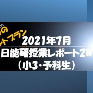 【中学受験】2021年7月日能研授業レポート2W(小3・予科生)