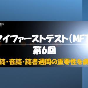 【中学受験】マイファーストテスト(MFT)第6回