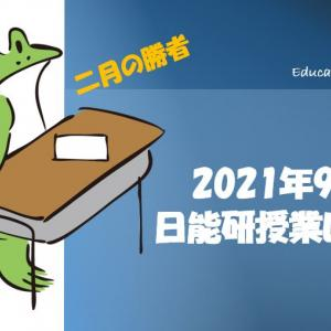 【中学受験】2021年9月の日能研授業レポート【小3・予科生】