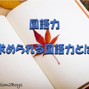 国語力 -求められる国語力とは-