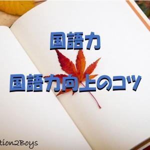 国語力 -国語力向上のコツ-