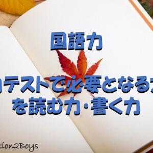 国語力 -学力テストで必要となる文章を読む力・書く力-