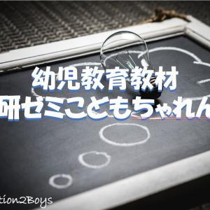 幼児教育教材進研ゼミこどもちゃれんじ -All-