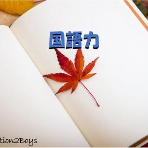 国語力 -All-
