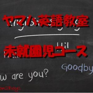 ヤマハ英語教室 -未就園児コース-