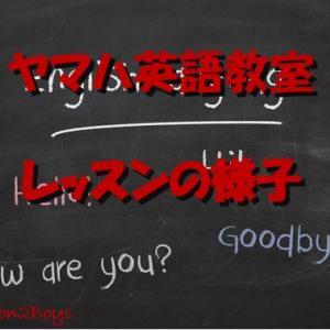 ヤマハ英語教室 -レッスンの様子-