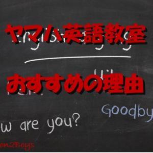 ヤマハ英語教室 -おすすめ理由-