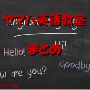 ヤマハ英語教室 -まとめ-