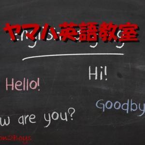 ヤマハ英語教室 -All-