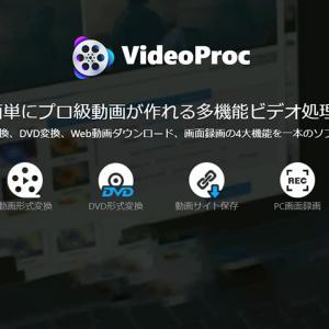 【VideoProcの評判】全機能の紹介や他編集ソフトとの違いを解説