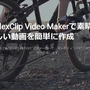 【FlexClipレビュー】Web上でおしゃれな動画編集ができるサービスを利用した感想