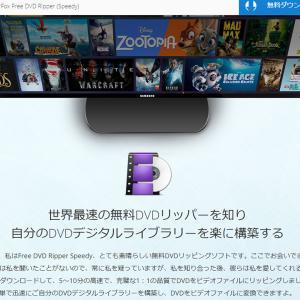 【WonderFox Free DVD Ripper Speedyレビュー】簡単操作のDVDリッピングソフトを使用してみた