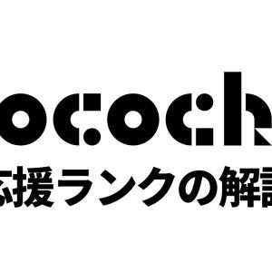 【必読】Pocochaの応援ランクとは?最効率のランクアップ方法を解説