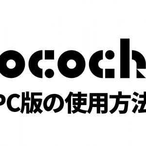 【全3パターン】PocochaをPCで利用する方法|Live視聴を大画面で