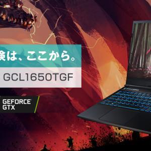 【GALLERIA GCL1650TGF レビュー】ゲーミングノート入門に最適なパソコンを実機レビュー