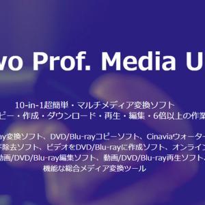 【Leawo Prof. Media レビュー】何でもできる映像系ソフトを実際に使用してみた
