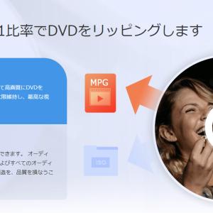 【AnyMP4 動画変換 究極 レビュー】DVDを簡単にリッピング・編集できる万能ソフトを使用してみた感想