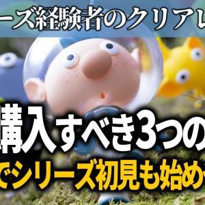 【全シリーズプレイ済みレビュー】ピクミン3デラックスが初心者にも上級者にも嬉しいゲームだった