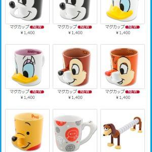 こんなマグカップ欲しい~「ディズニーカップがリニューアル」