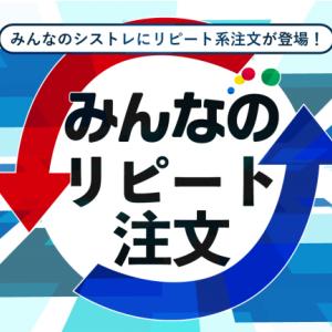 【みんなのシストレ】みんなのリピート注文が登場!トルコリラ/円 買・売