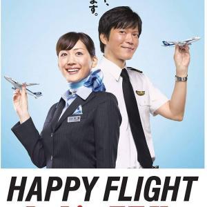 綾瀬はるかさんの映画ってどうなの?じゃあ『ハッピーフライト』を
