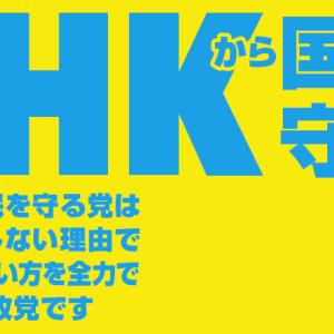 なぜ『NHKから国民を守る党』へ一票を投じなければならないのか?