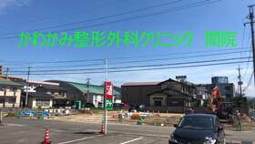 【開店】かわかみ整形外科クリニック すき家西BP店裏側にて2020年春