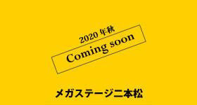 【開店】メガステージ二本松2020年12月開店!ベニマルダイユーエイト等