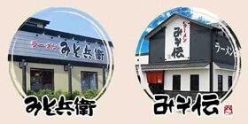 【開店】みそ伝・ねぎっこの日麺が黒岩にてうどん店を開業予定