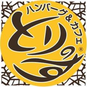 【開店】ハンバーグ&カフェ とりのす 12/6 イオン福島北側で開店