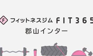 【開店】fit365郡山インター 福島初出店12/1プレ1/1グランドオープン