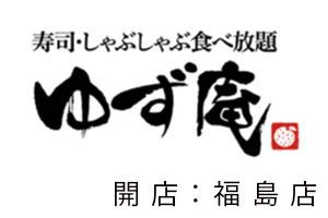 【開店】ゆず庵 福島店 岸波跡地にAOKI総本店と複合出店