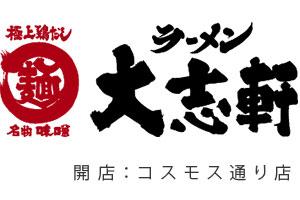 【開店】大志軒 コスモス通り店 コロナの影響で7月13日に開店
