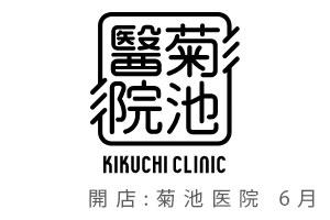 【開店】菊池医院 6月11日開院 充実の小児科が郡山本町に完成♪