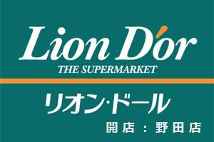 【開店】リオンドール野田店 TSUTAYA福島西口跡地で出店!