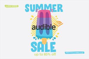audible夏キャンペーン開催中!対象38作品が750円~7/21