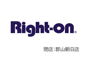 【閉店】Right-on郡山朝日店が閉店セール中