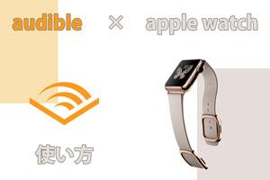 audible(オーディブル)の使い方-apple watch版-無料体験もOK