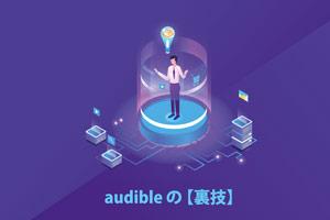 audibleの裏技【半額利用・返品後聴ける・2回無料体験】を紹介